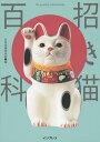 送料無料/招き猫百科/荒川千尋/日本招猫倶楽部/板東寛司