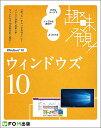 ウィンドウズ10 大きなページでシンプルな表現でよくわかる/富士通エフ・オー・エム株式会社【1000円以上送料無料】