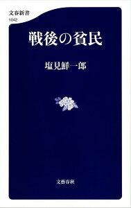 戦後の貧民/塩見鮮一郎【1000円以上送料無料】