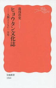 ヒョウタン文化誌 人類とともに一万年/湯浅浩史【1000円以上送料無料】