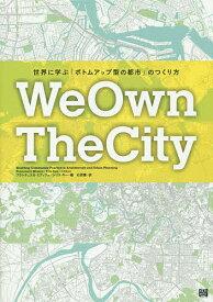 We Own The City 世界に学ぶ「ボトムアップ型の都市」のつくり方/フランチェスカ・ミアッツォ/トリス・キー/石原薫【1000円以上送料無料】