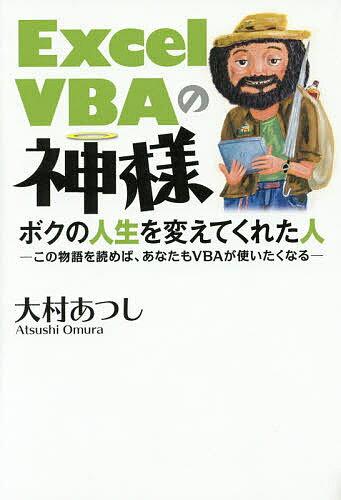Excel VBAの神様 ボクの人生を変えてくれた人 この物語を読めば、あなたもVBAが使いたくなる/大村あつし【1000円以上送料無料】