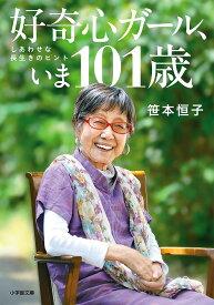 好奇心ガール、いま101歳 しあわせな長生きのヒント/笹本恒子【1000円以上送料無料】