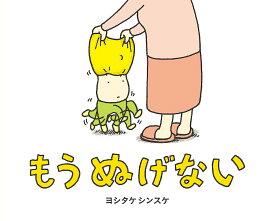 もうぬげない/ヨシタケシンスケ【1000円以上送料無料】