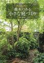 送料無料/狭くても心地よい雑木のある小さな庭づくり/栗田信三