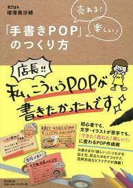 「手書きPOP」のつくり方 売れる!楽しい!/増澤美沙緒【1000円以上送料無料】