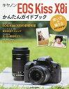 キヤノンEOS kiss X8iかんたんガイドブック 使い方&撮り方がよくわかる!【1000円以上送料無料】