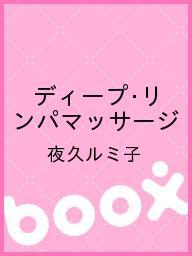 ディープ・リンパマッサージ/夜久ルミ子【1000円以上送料無料】
