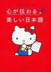 ハローキティの心が伝わる美しい日本語【1000円以上送料無料】