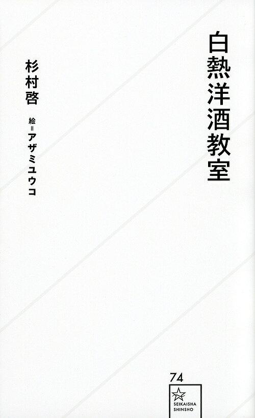 白熱洋酒教室/杉村啓/アザミユウコ【1000円以上送料無料】