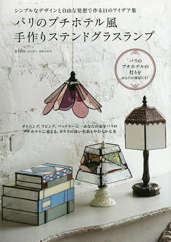 パリのプチホテル風手作りステンドグラスランプ シンプルなデザインと自由な発想で作る11のアイデア集/nido【1000円以上送料無料】