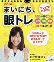日めくり まいにち、眼トレ【1000円以上送料無料】
