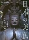 日本の美仏 完全保存版 仏像はなぜ美しいのか?【1000円以上送料無料】