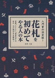 花札を初めてやる人の本 入門書の決定版!/渡部小童【1000円以上送料無料】