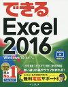 できるExcel 2016/小舘由典/できるシリーズ編集部【1000円以上送料無料】
