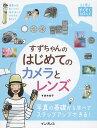 すずちゃんのはじめてのカメラとレンズ/鈴木知子【1000円以上送料無料】