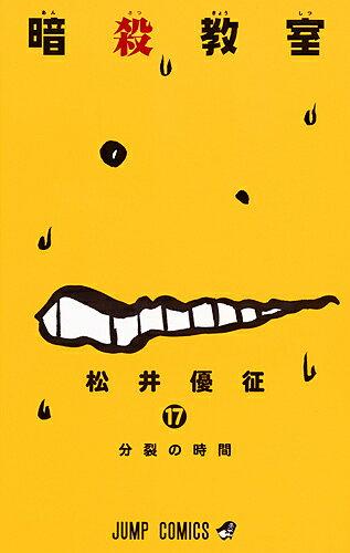 暗殺教室 17/松井優征【1000円以上送料無料】