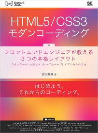 HTML5/CSS3モダンコーディング フロントエンドエンジニアが教える3つの本格レイアウト スタンダード・グリッド・シングルページレイアウトの作り方/吉田真麻【1000円以上送料無料】