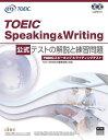 TOEIC Speaking & Writing公式テストの解説と練習問題/EducationalTestingService【1000円以上送料無料】