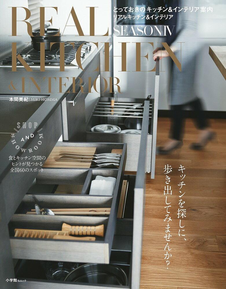 REAL KITCHEN & INTERIOR SEASON4/本間美紀【1000円以上送料無料】