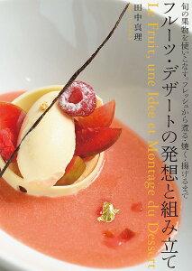 フルーツ・デザートの発想と組み立て 旬の果物を使いこなす。フレッシュから煮る・焼く・揚げるまで/田中真理/レシピ【1000円以上送料無料】