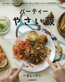 パーティーやさい飯/へるし〜どい/レシピ【1000円以上送料無料】