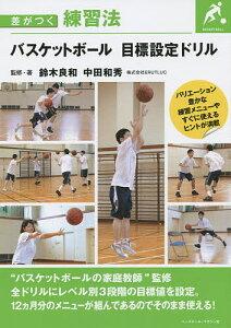バスケットボール目標設定ドリル/鈴木良和/・著中田和秀【1000円以上送料無料】