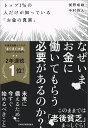 トップ1%の人だけが知っている「お金の真実」/俣野成敏/中村将人【1000円以上送料無料】