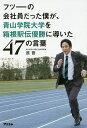 フツーの会社員だった僕が、青山学院大学を箱根駅伝優勝に導いた47の言葉/原晋【1000円以上送料無料】
