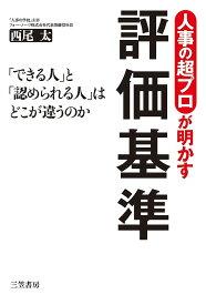 人事の超プロが明かす評価基準/西尾太【1000円以上送料無料】