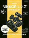 Nikon NIKKORレンズ FAN BOOK FX & DX & CX交換レンズ44本を厳選 マニュアルがなくてもわかる機種別攻略ガ…