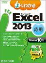 よくわかるMicrosoft Excel 2013 応用/富士通エフ・オー・エム株式会社【1000円以上送料無料】