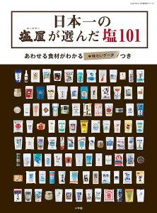 日本一の塩屋(まーすやー)が選んだ塩101 あわせる食材がわかる味わいデータつき/塩屋/レシピ【1000円以上送料無料】