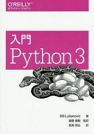 入門Python 3/BillLubanovic/斎藤康毅/長尾高弘【1000円以上送料無料】