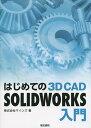 はじめての3D CAD SOLIDWORKS入門/マインズ【1000円以上送料無料】