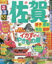 るるぶ佐賀 呼子 唐津 有田 嬉野 〔2016〕【1000円以上送料無料】