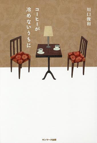 〔抽選特典付き〕コーヒーが冷めないうちに/川口俊和【1000円以上送料無料】
