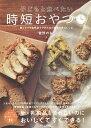 子どもと食べたい時短おやつ 働くママや自然派ママのための簡単&安心レシピ/菅野のな【1000円以上送料無料】