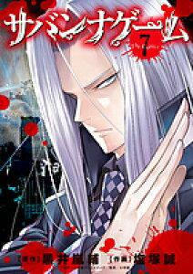 サバンナゲーム The Comic 7/黒井嵐輔/塩塚誠【1000円以上送料無料】