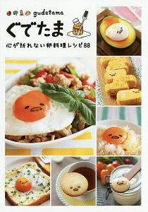 ぐでたま心が折れない卵料理レシピ88/レシピ【1000円以上送料無料】