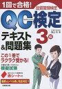 1回で合格!QC検定3級テキスト&問題集 品質管理検定/高山均【1000円以上送料無料】