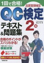 1回で合格!QC検定2級テキスト&問題集 品質管理検定/高山均【1000円以上送料無料】