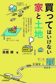 買ってはいけない家と土地/高橋輝【1000円以上送料無料】