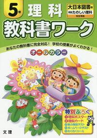 教科書ワーク理科大日本図書版5年