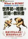 世界初の相撲の技術の教科書 DVDでよくわかる! 相撲観戦が10倍楽しくなる!!/桑森真介【1000円以上送料無料】