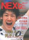 VOLLEYBALL NEXt Vol.01【1000円以上送料無料】