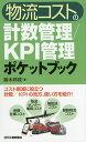 物流コストの計数管理/KPI管理ポケットブック/鈴木邦成【1000円以上送料無料】