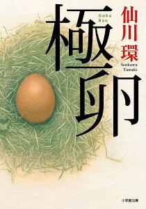 極卵/仙川環【1000円以上送料無料】