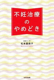 不妊治療のやめどき/松本亜樹子【1000円以上送料無料】