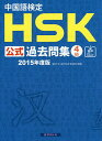中国語検定HSK公式過去問集4級 2015年度版【1000円以上送料無料】